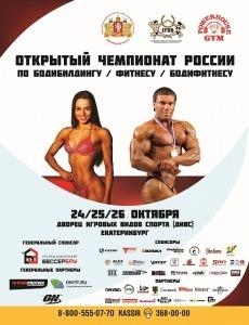 Чемпионат России по бодибилдингу в Екатеринбурге