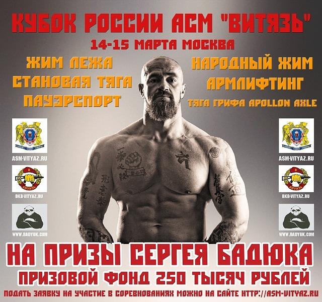 кубок России Витязь