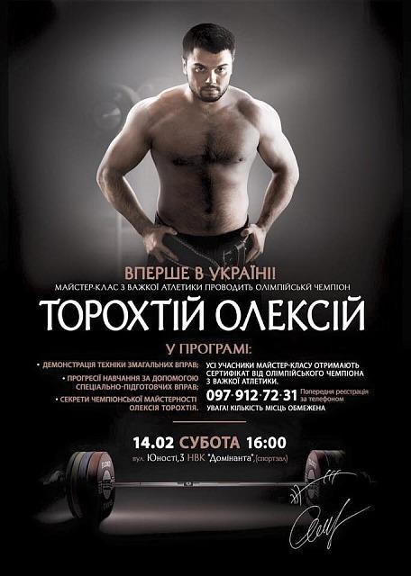 Алексей Торохтий 1
