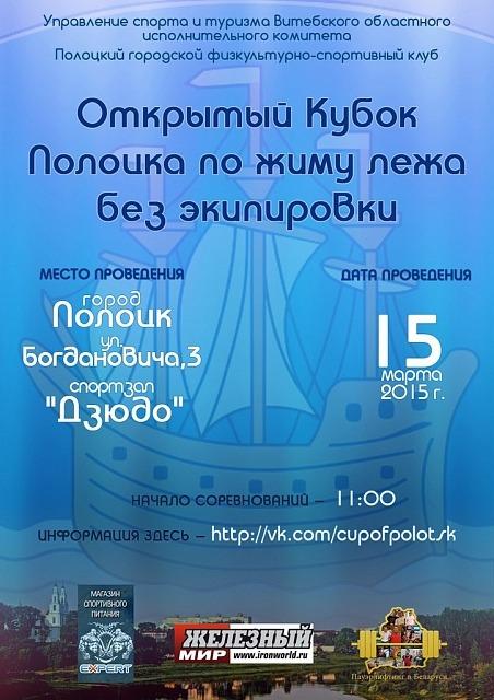 Открытый Кубок Полоцка по жиму лежа без экипировки