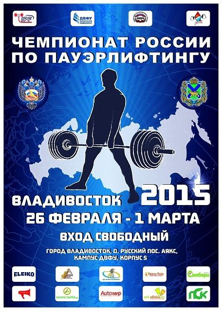 Чемпионат России – 2015 по пауэрлифтингу