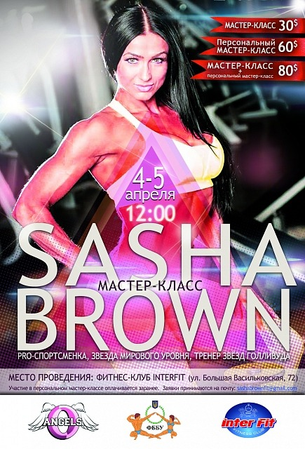 Саша Браун
