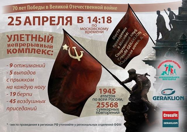 Акция в честь 70-летия Великой Победы