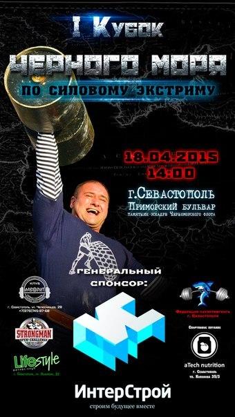 Кубок Черного моря по силовому экстриму