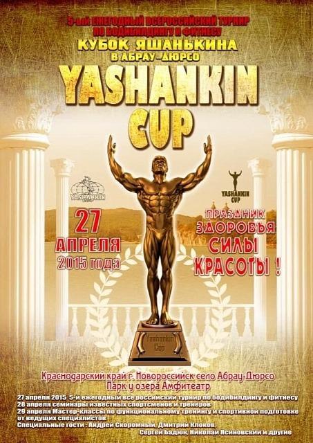 Кубок Яшанькина 2015