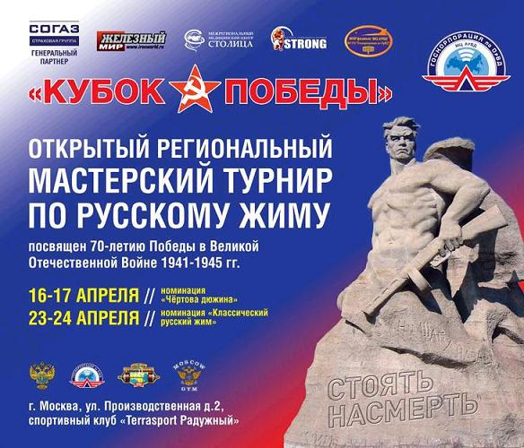 Мастерский турнир по русскому жиму Кубок Победы