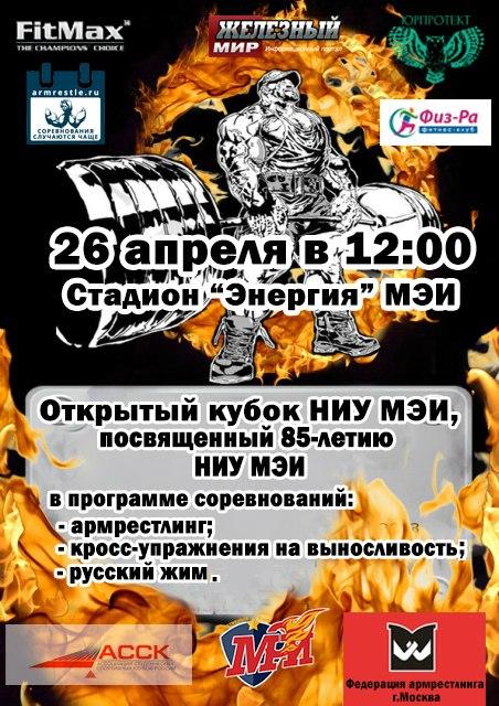 Открытый кубок по силовым видам спорта НИИ МЭИ. Москва