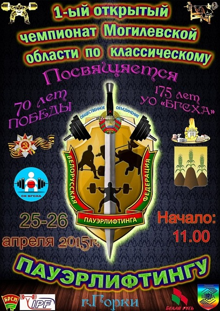 Первый открытый чемпионат Могилевской области по классическому пауэрлифтингу