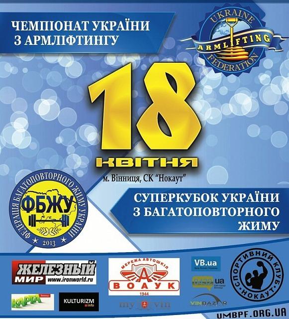 Суперкубок Украины по многоповторному жиму