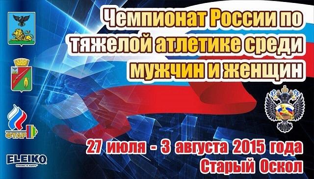 Чемпионат России по тяжелой атлетике - 2015