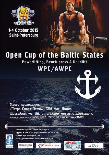 Открытый Кубок Стран Балтии по пауэрлифтингу 1