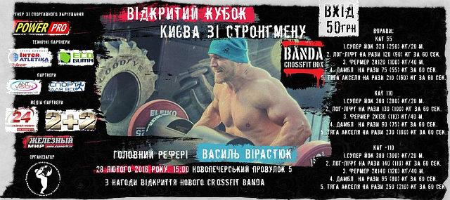 Открытый Кубок Киева по стронгмену 2