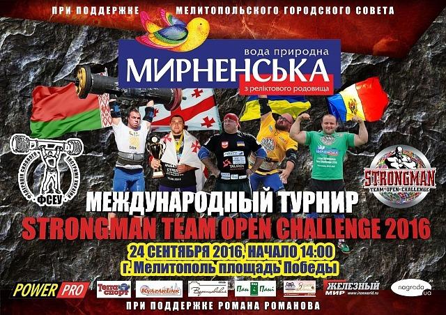 Strongmen Team Open Challenge 2016