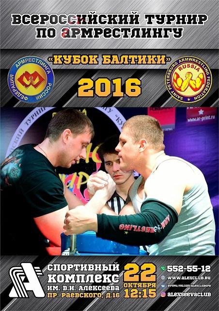 Кубок Балтики - 2016