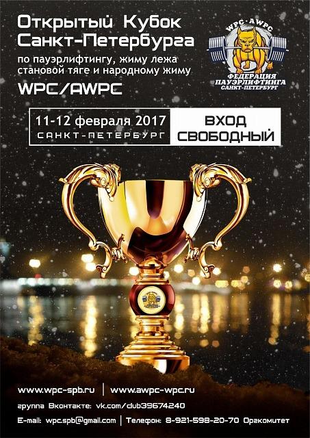 Открытый кубок Санкт-Петербурга по пауэрлифтингу WPCAWPC