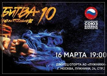 Битва чемпионов - 10