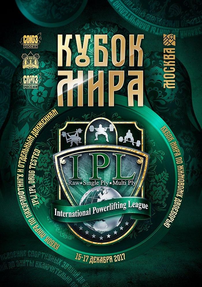 Кубок мира IPL-IPL-D-ФЖД