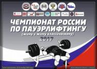 Чемпионат России по жиму лежа