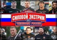 Чемпионат России по силовому экстриму - 2017