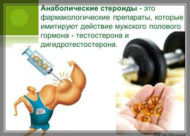 анаболические гормоны