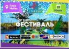фитнес фестиваль