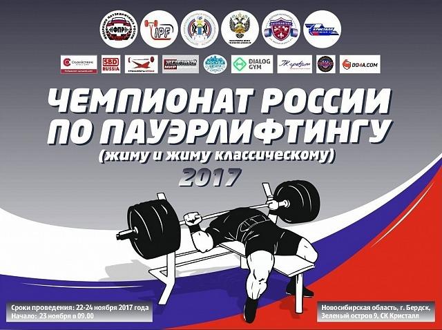 Чемпионат России по жиму лежа. Анонс