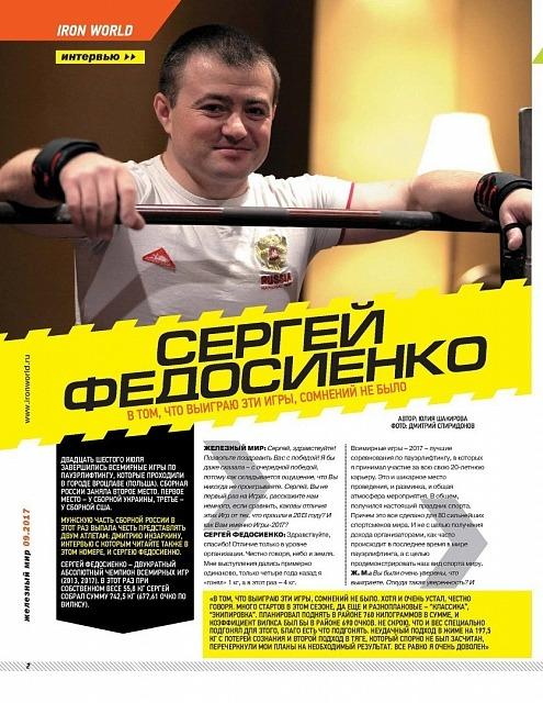 Сергей Федосиенко стал 12-кратным чемпионом мира по пауэрлифтингу