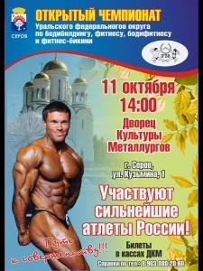 Открытый чемпионат УрФО - 2014