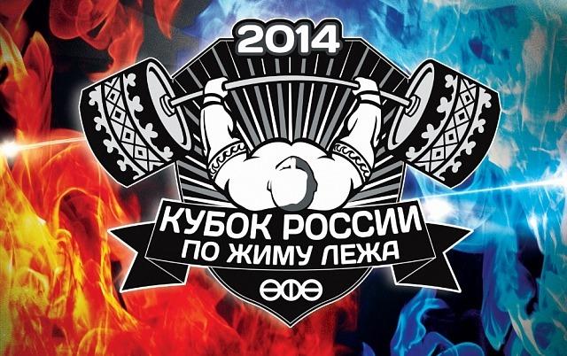 Кубок России - 2014 по жиму лежа