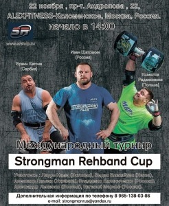 Strongman Rehband Cup