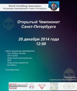 чемпионат Санкт-Петербурга по армлифтингу