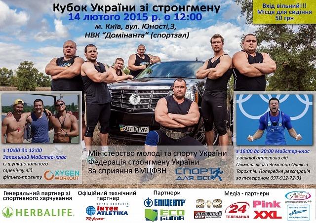 Кубок Украины по стронгмену