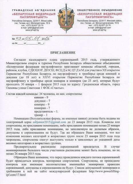 первенства беларуси 2