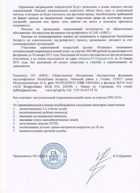 первенства беларуси 3