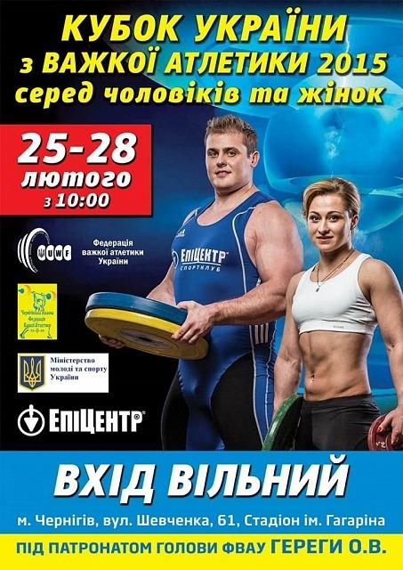 Кубок Украины по тяжелой атлетике 2015