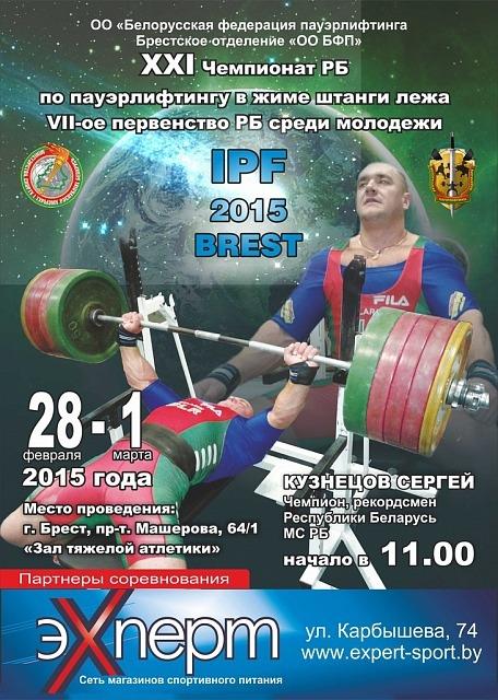 Чемпионат Беларуси по жиму лежа