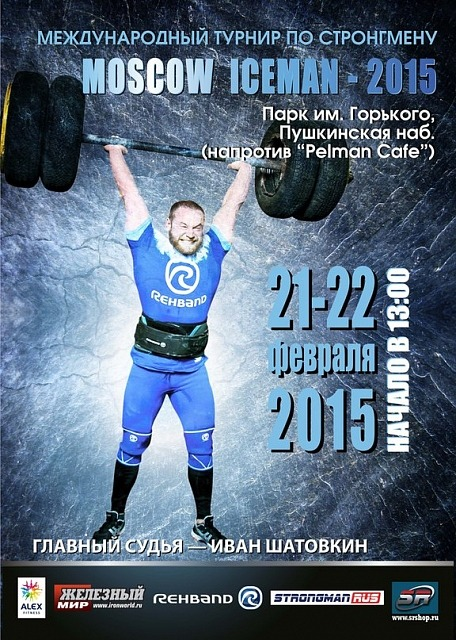 Moscow-IceMan 2015