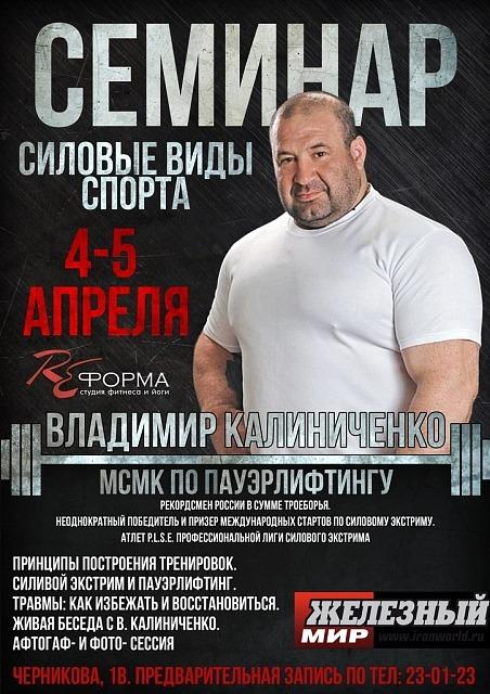Владимир Калиниченко