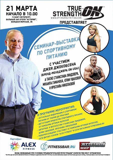 Семинар-выставка по спортпиту