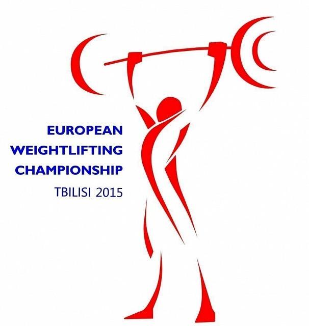 чемпионат европы по тяжёлой атлетике