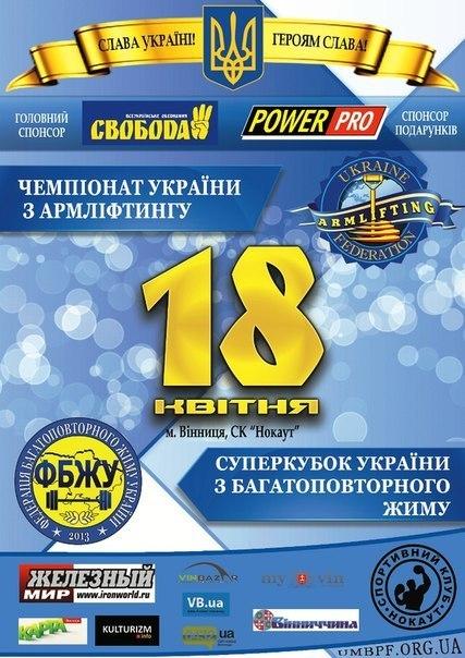 4-й Чемпионат Украины по армлифтингу