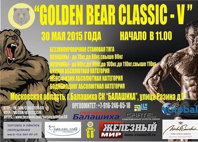 «Золотой Медведь Классик – V»