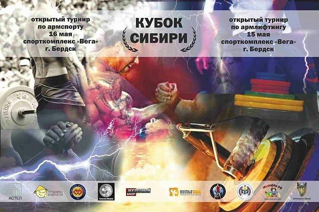 Кубок Сибири по армлифтингу и армспорту