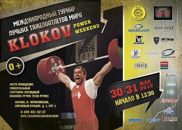 Международный турнир Klokov Power Weekend