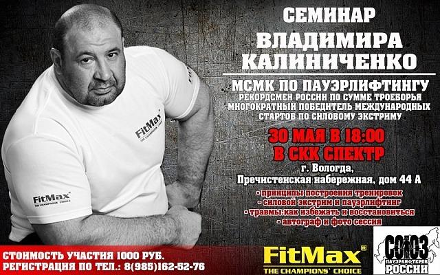 Семинар Владимира Калиниченко