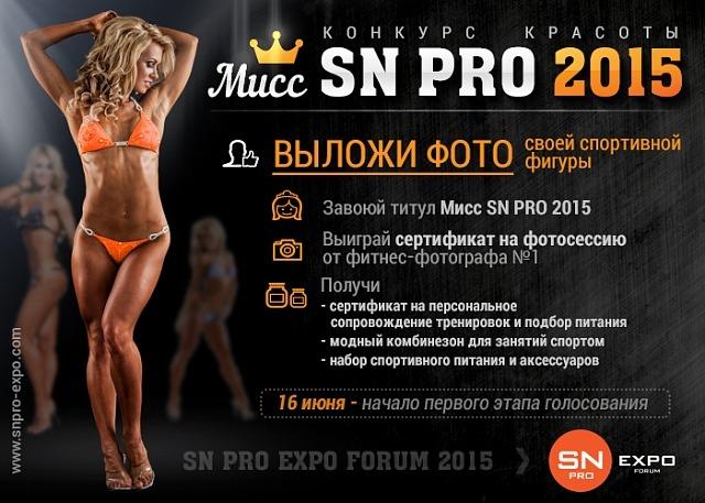 Мисс SN PRO 2015