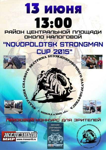 NOVOPOLOTSK STRONGMAN CUP 2015