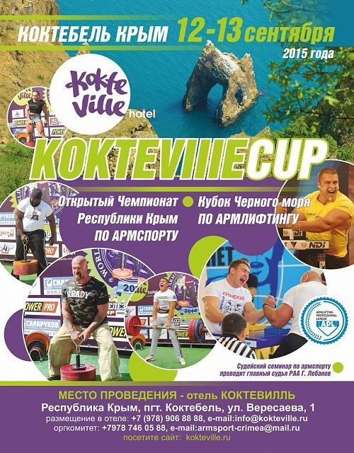 Кубок Коктевилля - 2015