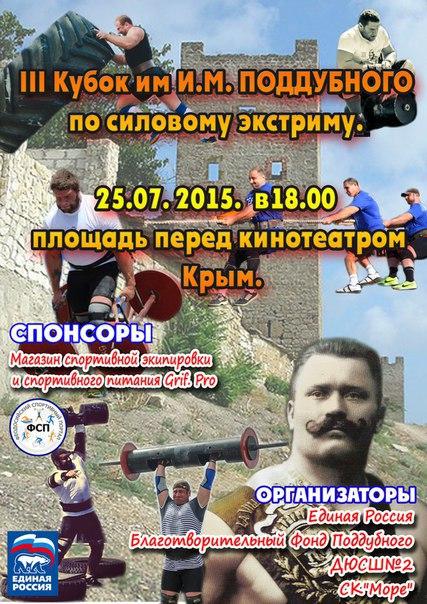 Кубок имени Поддубного по силовому экстриму