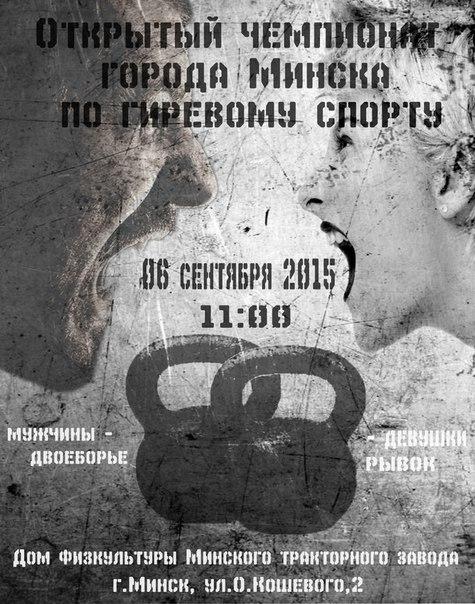 Открытый чемпионат Минска по гиревому спорту
